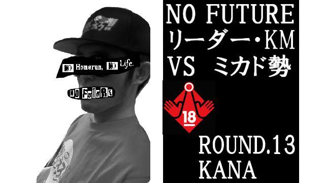 「ノーフューチャー」リーダー・KM vs ミカド勢 ROUND.13「KANA」(set7)