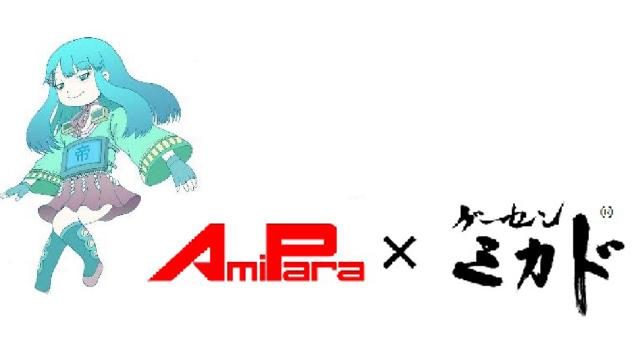 【お知らせ】コラボ店舗「アミパラ広島×ゲーセンミカド」おかげさまでオープン一周年!