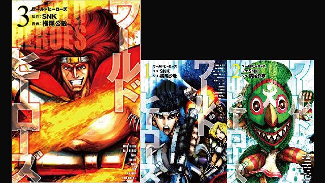 【お知らせ】9月4日(金)/「『ワールドヒーローズ』単行本3巻発売記念大会」開催します!