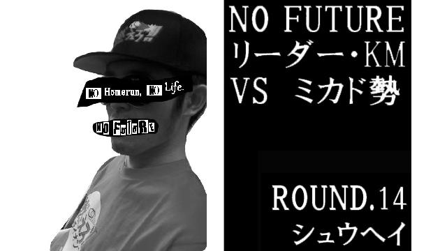 「ノーフューチャー」リーダー・KM vs ミカド勢 ROUND.14「シュウヘイ」(set1)