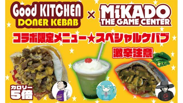 【お知らせ】「グッドキッチン ドネルケバブ」様と飲食コラボを実施!