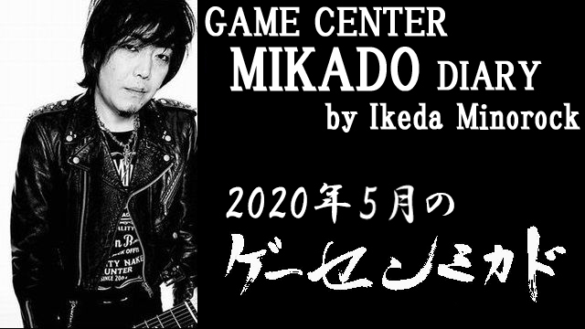【ミカド店長イケダミノロックの業務日誌】2020年5月のゲーセンミカド(その1)