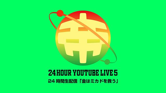 「第5回ミカド24時間生配信」アーカイブ公開中!