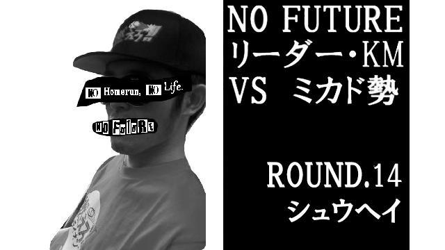 「ノーフューチャー」リーダー・KM vs ミカド勢 ROUND.14「シュウヘイ」(set final)