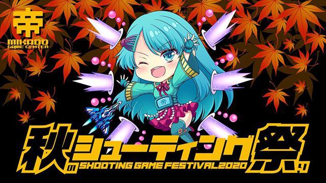 【10/5更新】高田馬場ゲーセンミカド 10月度大会・イベントのお知らせ!