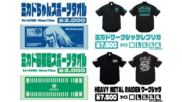【10/12】ミカドグッズ新商品販売のお知らせ!