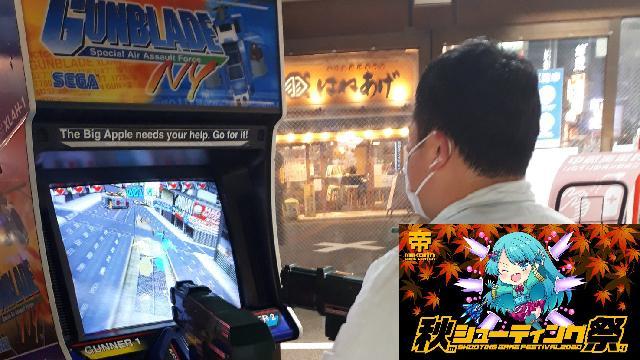 【秋のシューティング祭り】「ガン射吉川vsガンブレードNY」公開中!