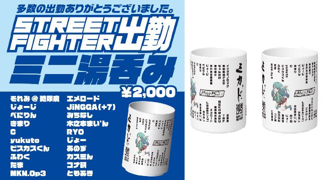【10/26】新商品「ストリートファイター出勤ミニ湯呑み」販売のお知らせ!