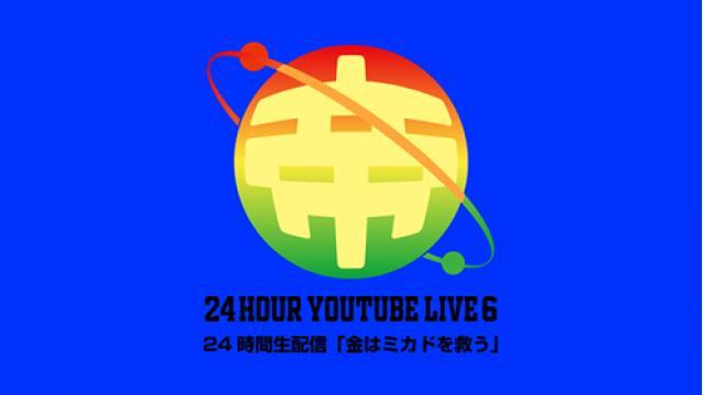 「第6回 ミカド24時間生配信」アーカイブ公開中!