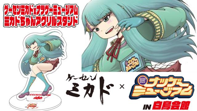 【3号店オープン記念!】「ミカドちゃんアクリルスタンド」本日発売!