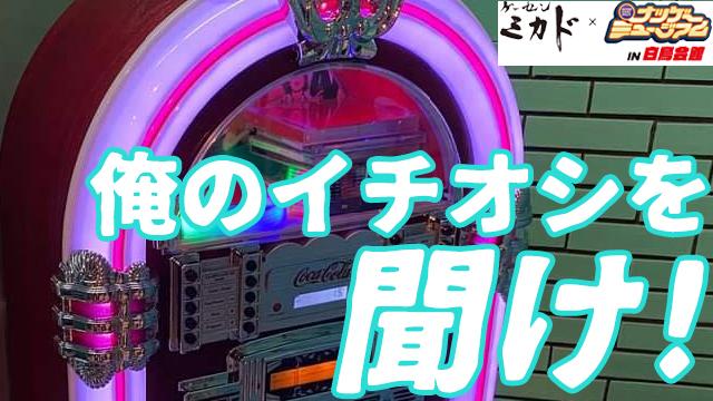 【#ナツゲー×ミカド】「俺のイチオシを聞け!」サービス開始のお知らせ!