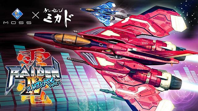 『雷電IV×MIKADO remix』アーケード化に向けたクラウドファンディングを開始!