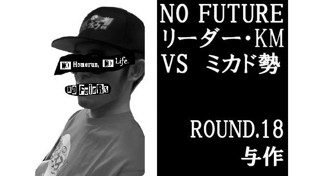 「ノーフューチャー」リーダー・KM vs ミカド勢 ROUND.18「与作」(set3)