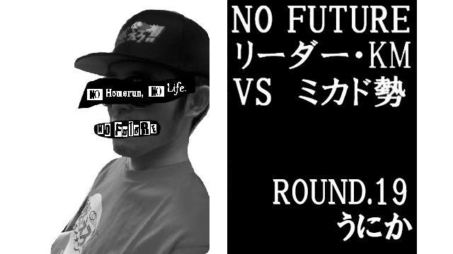 「ノーフューチャー」リーダー・KM vs ミカド勢 ROUND.19「うにか」(set 1)