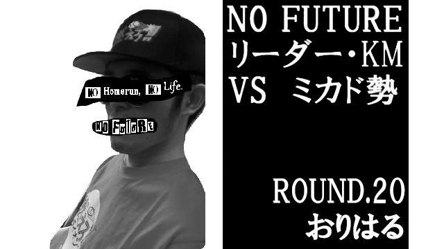 「ノーフューチャー」リーダー・KM vs ミカド勢 ROUND.20「おりはる」(set 1)