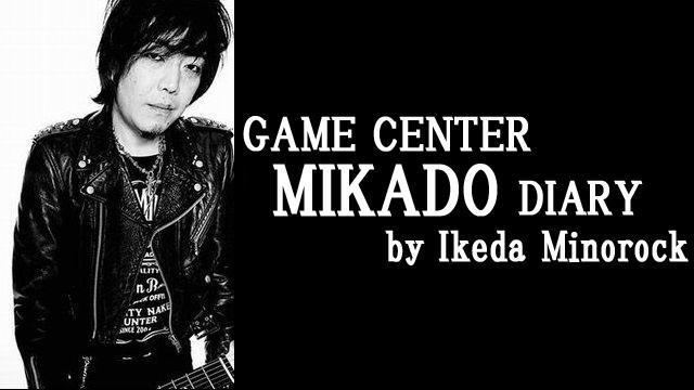 【ミカド店長イケダミノロックの業務日誌】3月8日の所感/雷電IV×MIKADO remix応援配信について