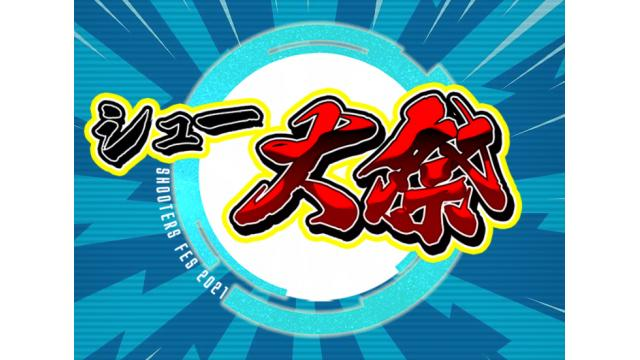 【4月24・25日開催】「シュー大祭~シューティングゲーム大感謝祭~」のお知らせ!