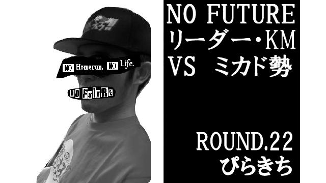 「ノーフューチャー」リーダー・KM vs ミカド勢 ROUND.22「ぴらきち」(set 1)