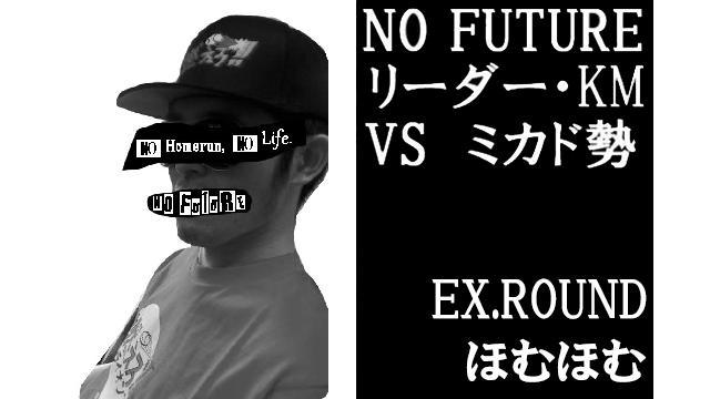 「ノーフューチャー」リーダー・KM vs ミカド勢 EXTRA ROUND「ほむほむ」(set 1)