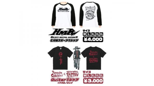 【物販情報】HEAVY METAL RAIDENの新デザインTシャツが登場!