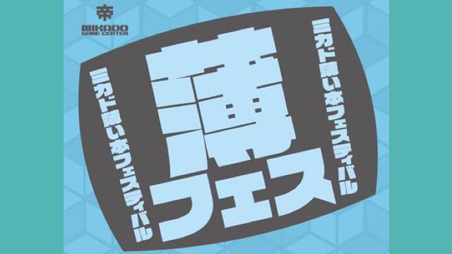 【8月29日(日)】第2回ミカド薄い本フェスティバル(#薄フェス)の開催延期のお知らせ