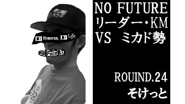 「ノーフューチャー」リーダー・KM vs ミカド勢 ROUND.24「そけっと」(set1)