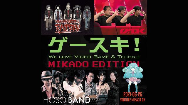 無観客ゲームミュージックライブ「ゲースキ!MIKADO EDITION」高音質版を公開中!