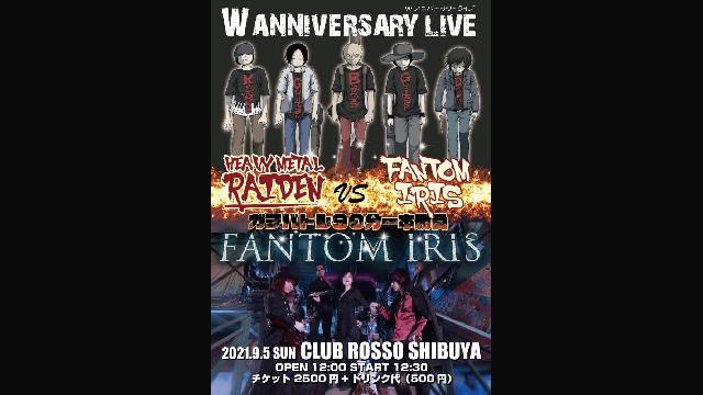 【9月5日開催】W ANNIVERSARY LIVE「HEAVY METAL RAIDEN VS FANTOM IRIS ガチバトル90分一本勝負」チケット販売中!