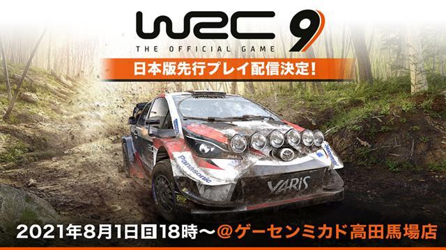 【お知らせ】8月1日18時~「日本公式版『#WRC9 FIA ワールドラリーチャンピオンシップ』先行プレイを配信!