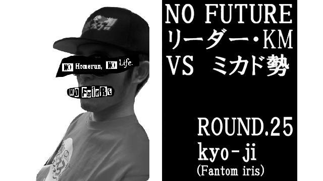 「ノーフューチャー」リーダー・KM vs ミカド勢 ROUND.25「kyo-ji」(set 1)