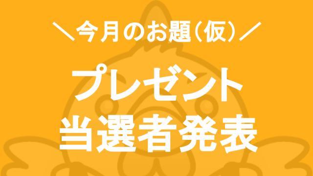【今月のお題(仮)】プレゼントの当選者発表&今後について