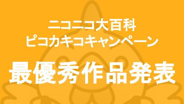 【ピコカキコキャンペーン】最優秀作品&動画クリエイター発表