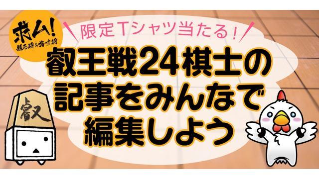 【百チャレ】「『叡王戦』開催記念 出場24棋士の記事をみんなで編集しよう」が11月15日からスタートします
