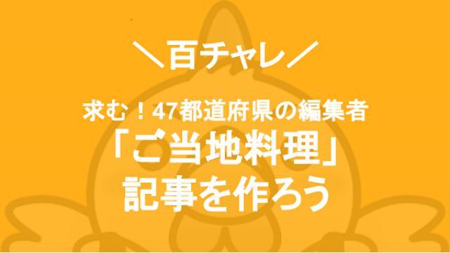 【百チャレ】求む!47都道府県の編集者「ご当地料理」記事を作ろうが11月26日からスタートします