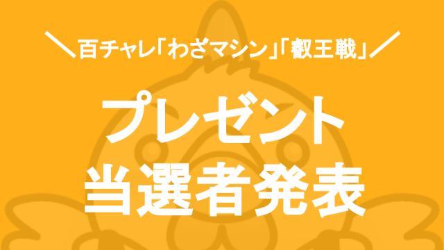 【百チャレ「初代わざマシン」「叡王戦」】プレゼントの当選者発表
