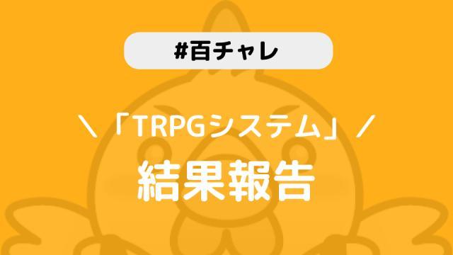 【百チャレ「TRPGのシステム」】結果につきまして