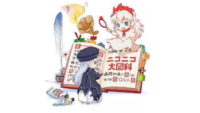 今週のニコニコ大百科 HOTワード 2019/02/13-2019/02/19 「syamu game」「けものフレンズ2」「にじさんじ」など