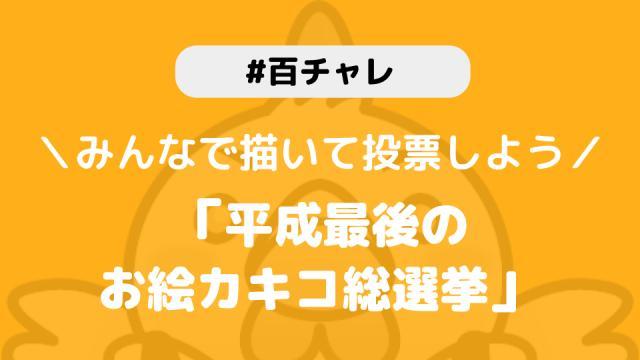 【百チャレ】「平成最後のお絵カキコ扉絵総選挙」が3月8日からスタートします
