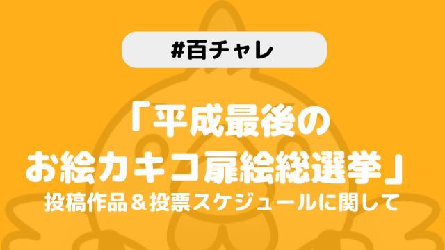 「平成最後のお絵カキコ扉絵総選挙」募集終了のお知らせ&今後の投票スケジュールについて