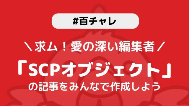 【百チャレ】求む!愛の深い編集者「SCPオブジェクトの記事を作ろう」が7月2日からスタートします