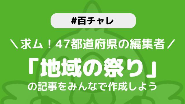 【百チャレ】地域の祭りが7月11日からスタートします