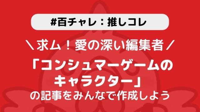 【百チャレ】推しコレ:コンシュマーゲームのキャラクターが7月23日からスタートします