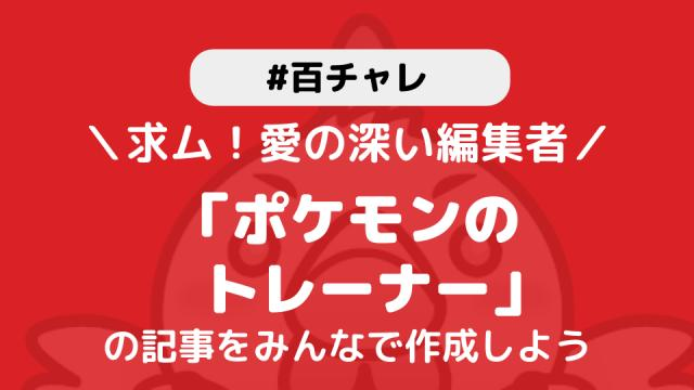 【百チャレ】推しコレ:ポケモンのトレーナーが8月29日からスタートします