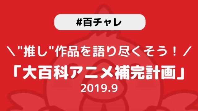 【百チャレ】大百科アニメ補完計画 2019.9 が9月19日からスタートします