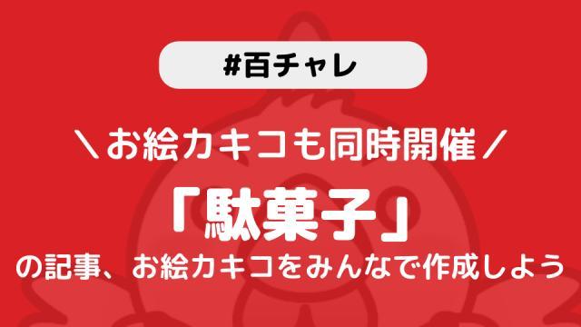 【百チャレ】駄菓子 が10月24日からスタートします