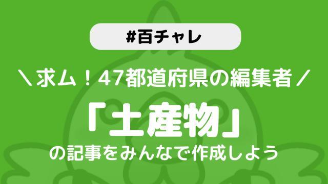【百チャレ】土産物が11月28日からスタートします