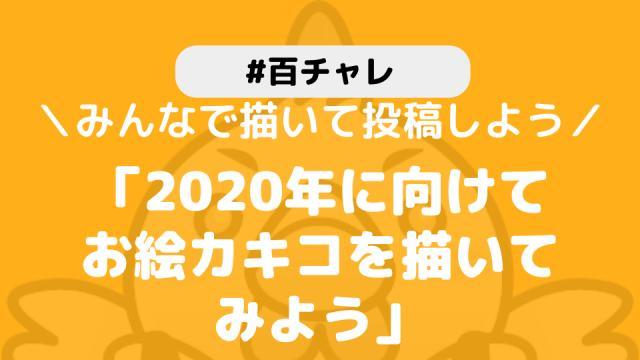 【百チャレ】2020年の書きコ初めが12月16日からスタートします