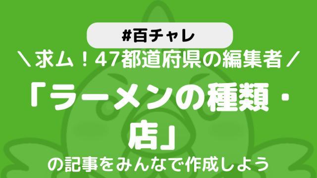 【百チャレ】ラーメンの種類・店が1月23日からスタートします