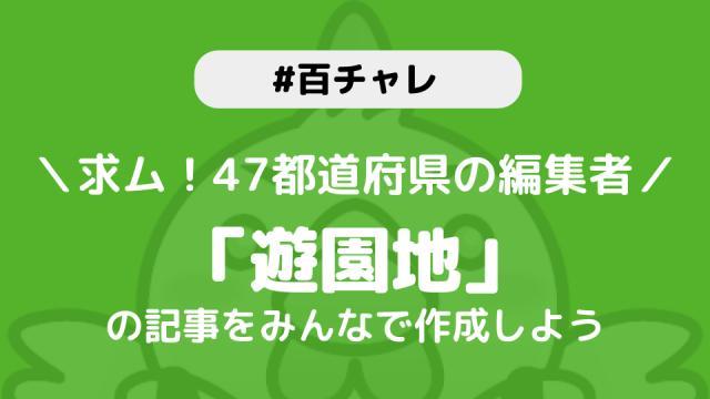 【百チャレ】遊園地が2月20日からスタートします