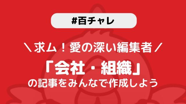 【百チャレ】会社・組織が2月20日からスタートします